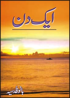AIK DIN By Bano Quds