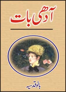 Adhi Baat By Bano Qudsia