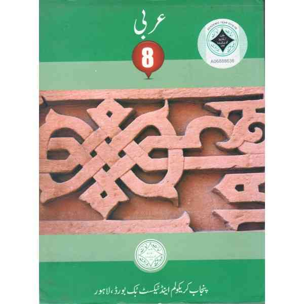 Arabic 8 For Class 7