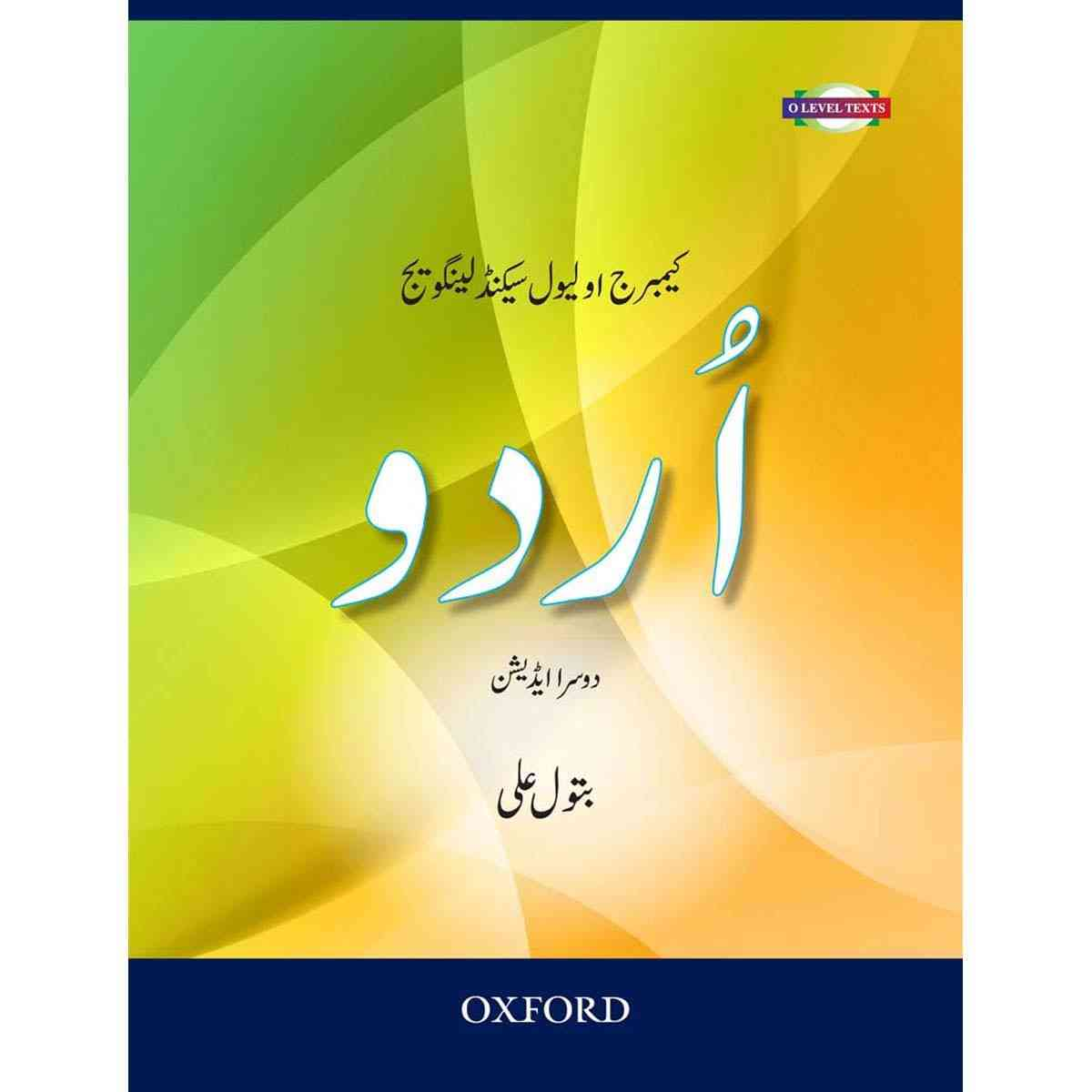 Cambridge O Level Second Language Urdu