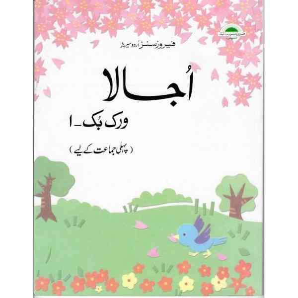 Feroz Sons Urdu Series Ujala Workbook 1