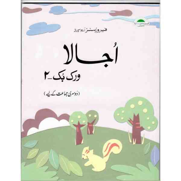 Feroz Sons Urdu Series Ujala Workbook 2