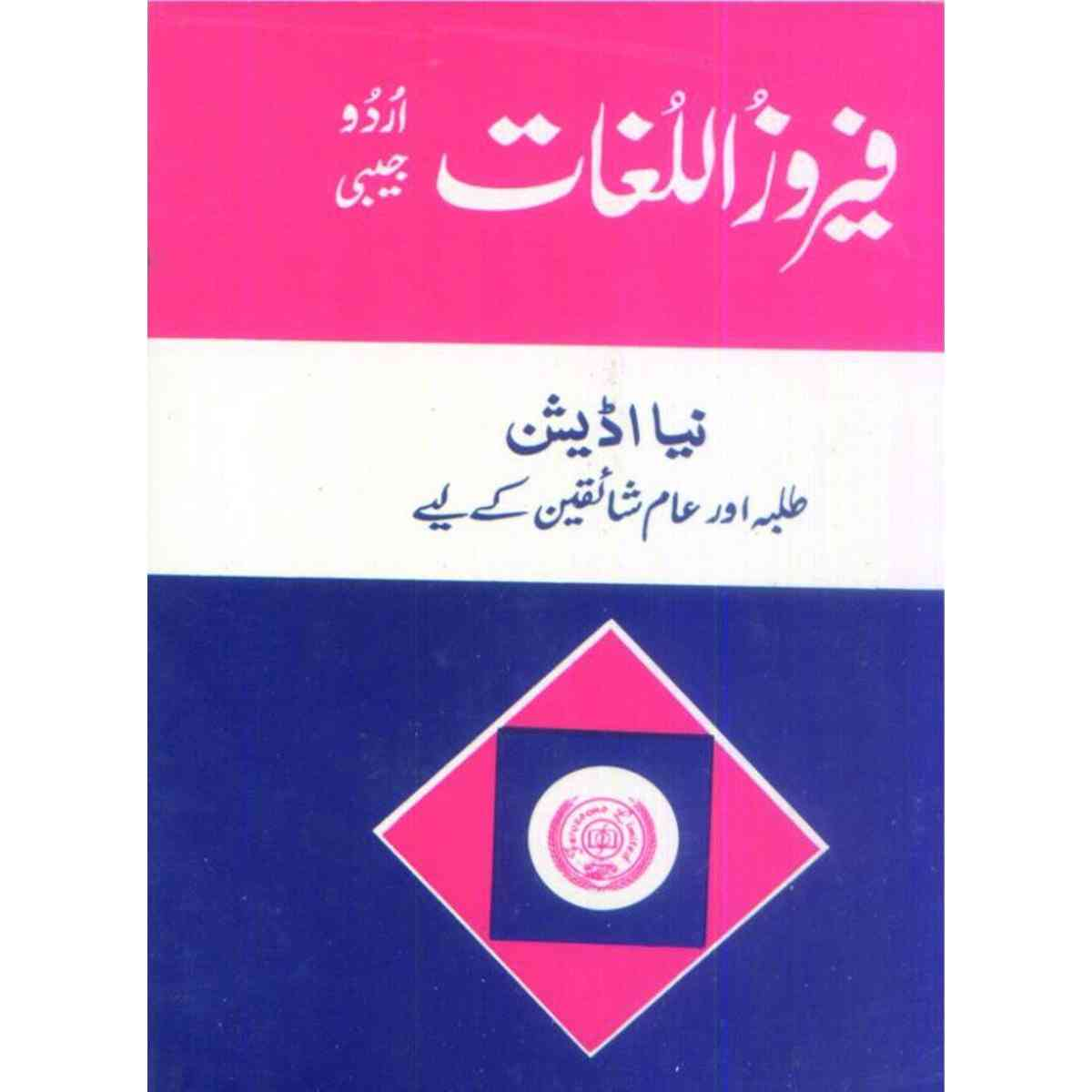 Feroz Ul Lughat Urdu New Edition