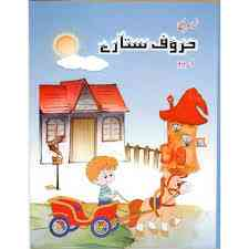 Haroof Sitaray Reading Book Nursery