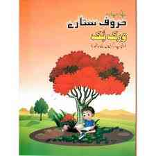 Haroof Sitaray Urdu Workbook Playgroup