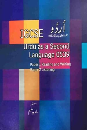 IGCSE Urdu By Maria Saleem
