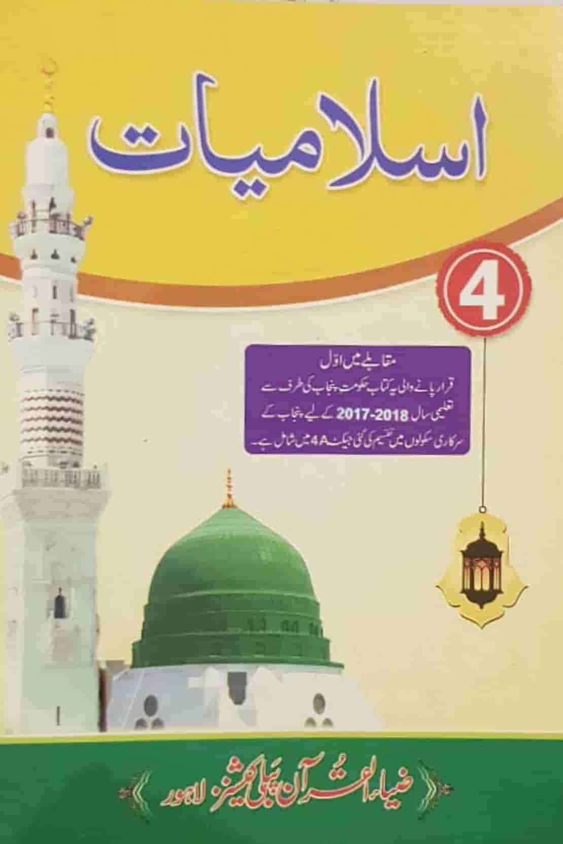 ISLAMIAT 4 TEXT BOOK BOARD