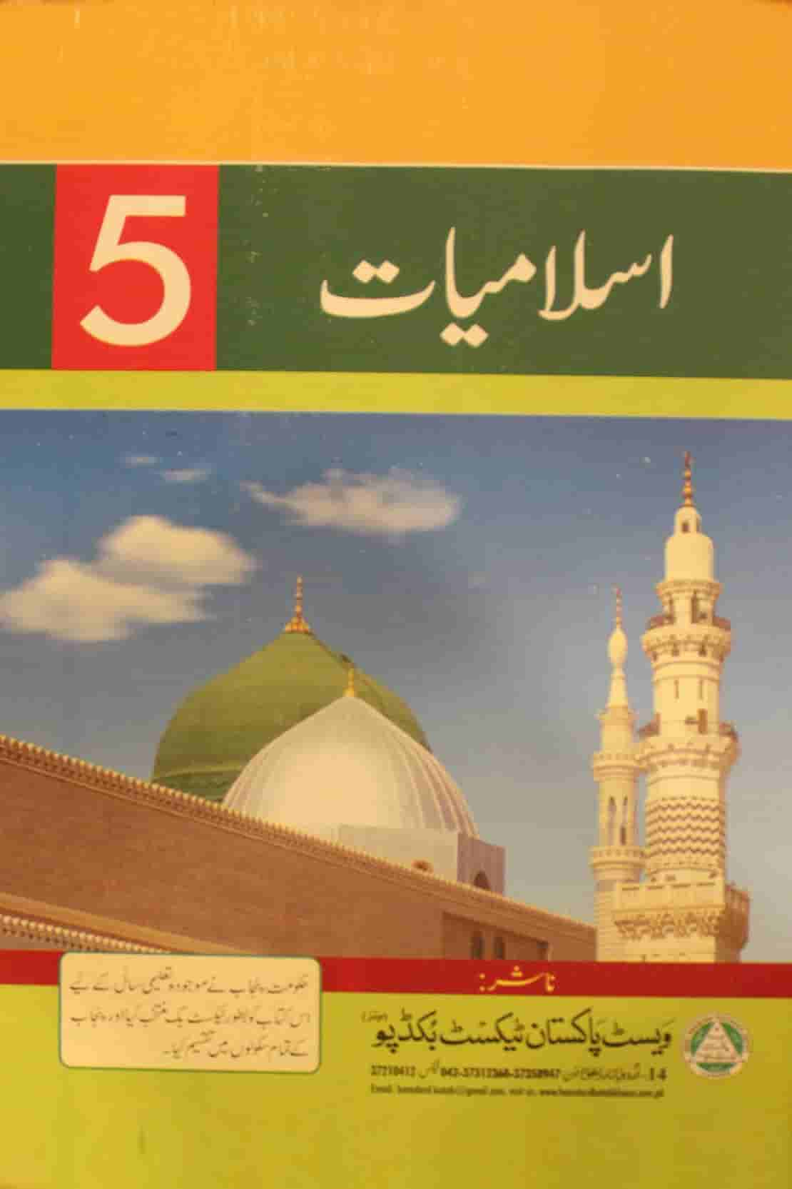 ISLAMIAT 5 TEXT BOOK BOARD