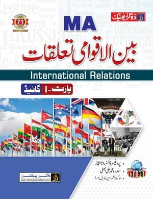 International Relations MA Guide By Dogars