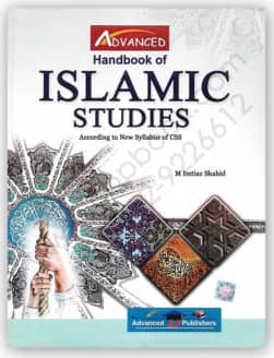 Islamic Studies By M