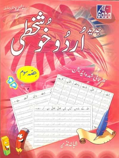 Jadeed Urdu Khuskatti 3