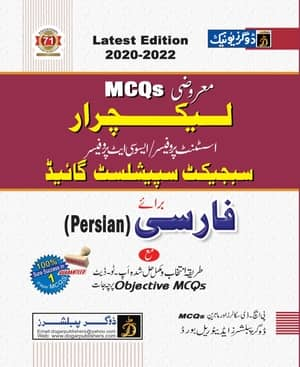 Lecturer Persian Objective MCQS Guide By Dogars