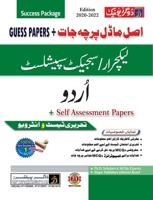 Lecturer Urdu Model Papers And Guess Papers