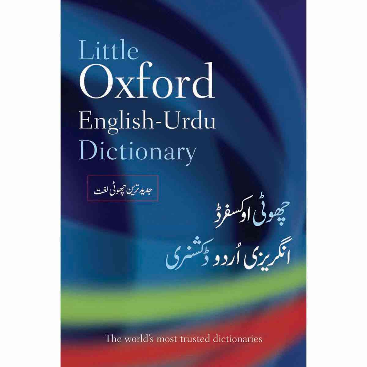 Little Oxford English To Urdu Dictionary