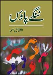 Nangay Paon By Ashfaq Ahmed