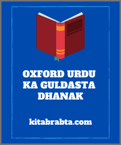 OXFORD URDU KA GULDA