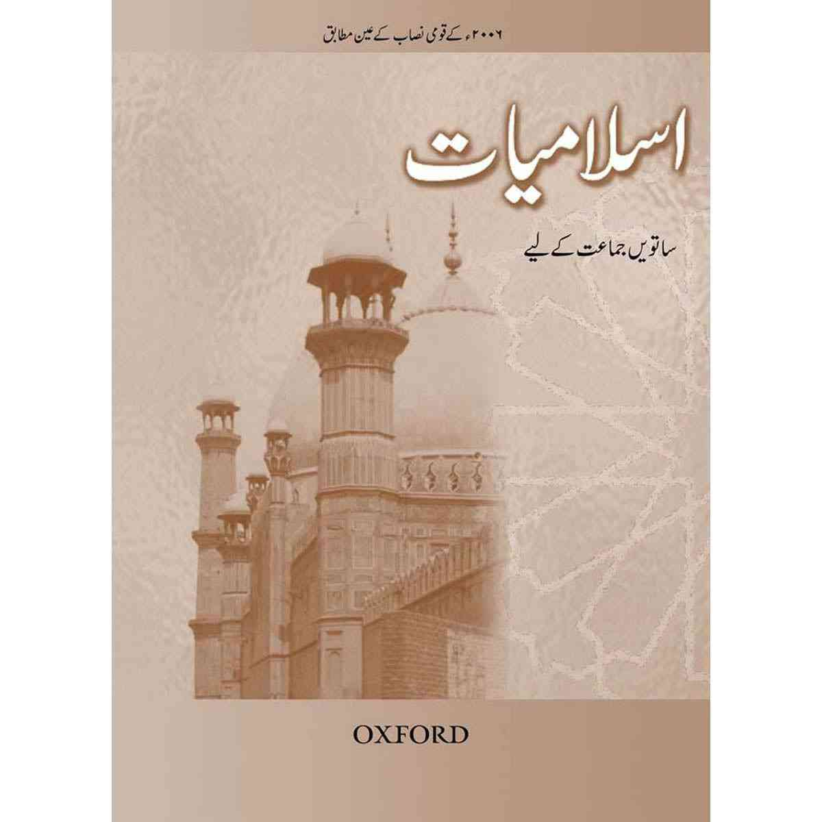 Oxford Books Islamiyat Urdu Revised Edition Book 7