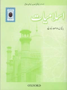 Oxford Islamiyat For Class 5
