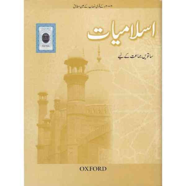 Oxford Islamiyat For Class 7