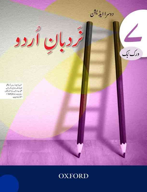 Oxford Nardban Urdu Workbook 7