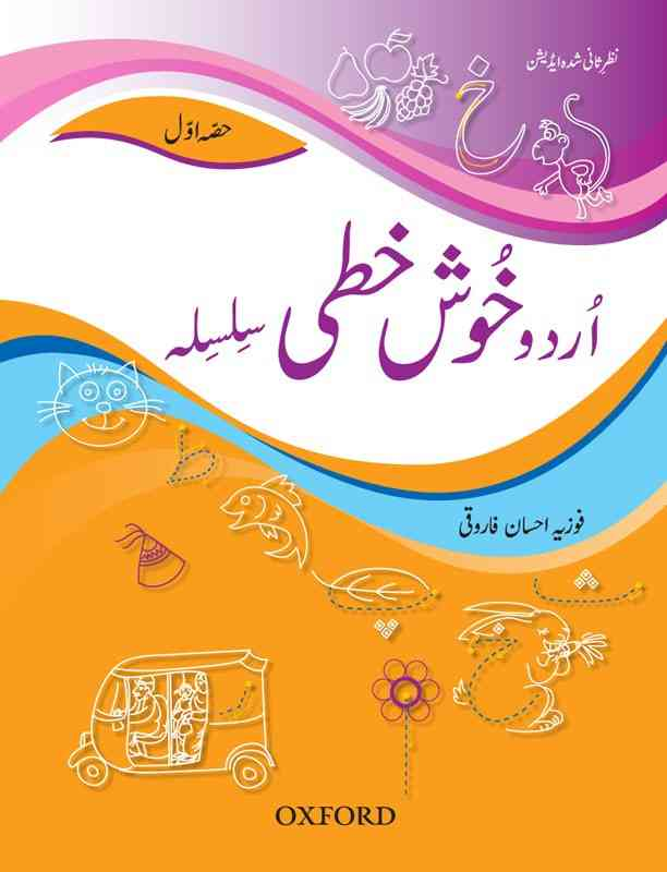 Oxford Urdu Khushkhati Silsila 1 For Class 2