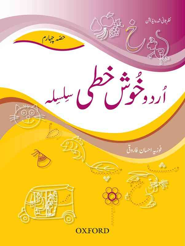 Oxford Urdu Khushkhati Silsila 4 For Class 3