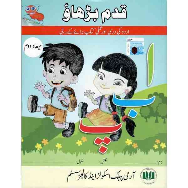Qadam Barhao Urdu Ki Darsi Aur Amli Kitab For KG 2nd Term