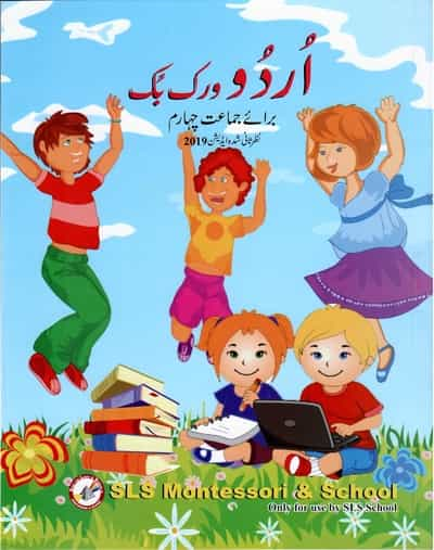 SLS Urdu Workbook 4