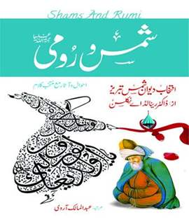 Shams O Rumi Urdu Translation Written By Dr Reynold A Nicholson