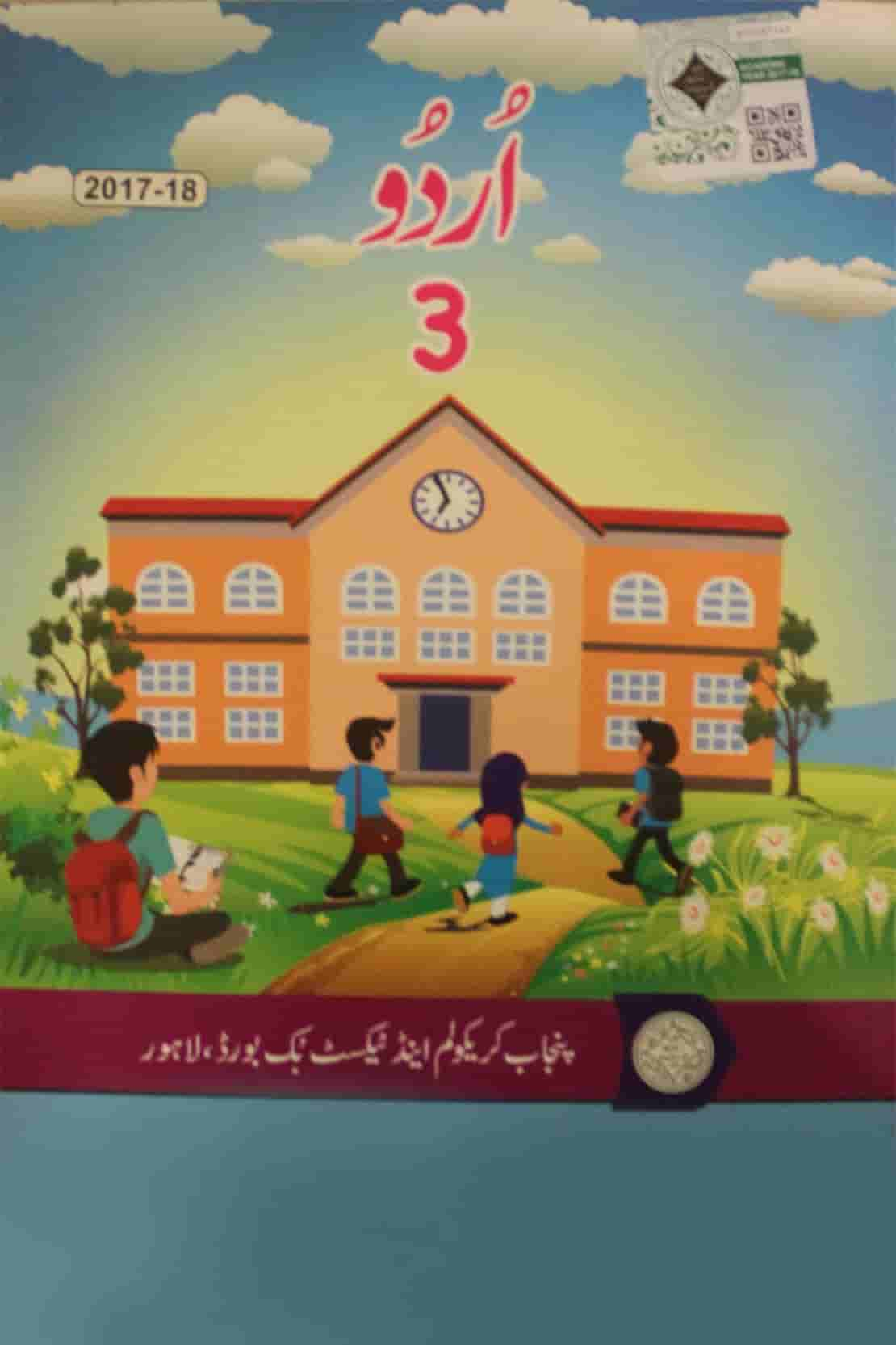 URDU 3 TEXT BOOK BOARD