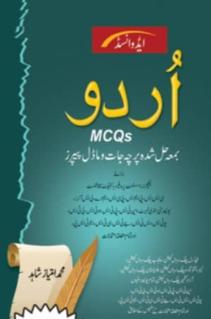 URDU MCQS By Imtiaz