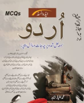 URDU MCQS With Past Papers By Imtiaz Shahid