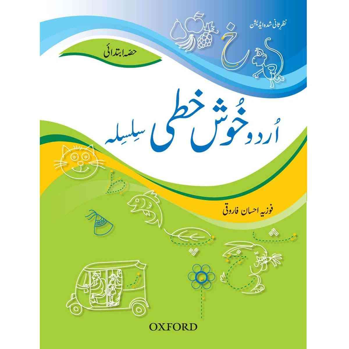Urdu Khushkhati Silsila Introductory Book