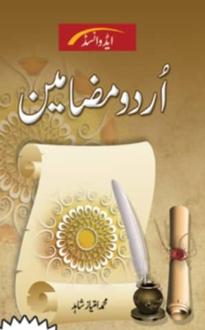 Urdu Mazameen By Imt