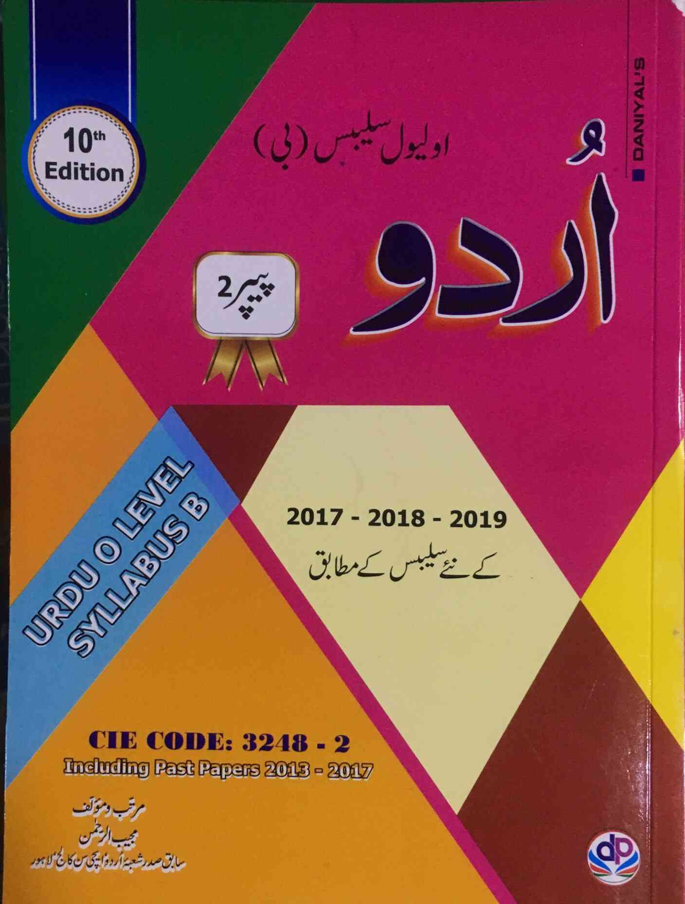 Urdu O Level Syllabus B For Class 10