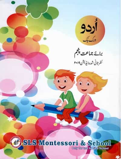 Urdu Workbook For Class 5