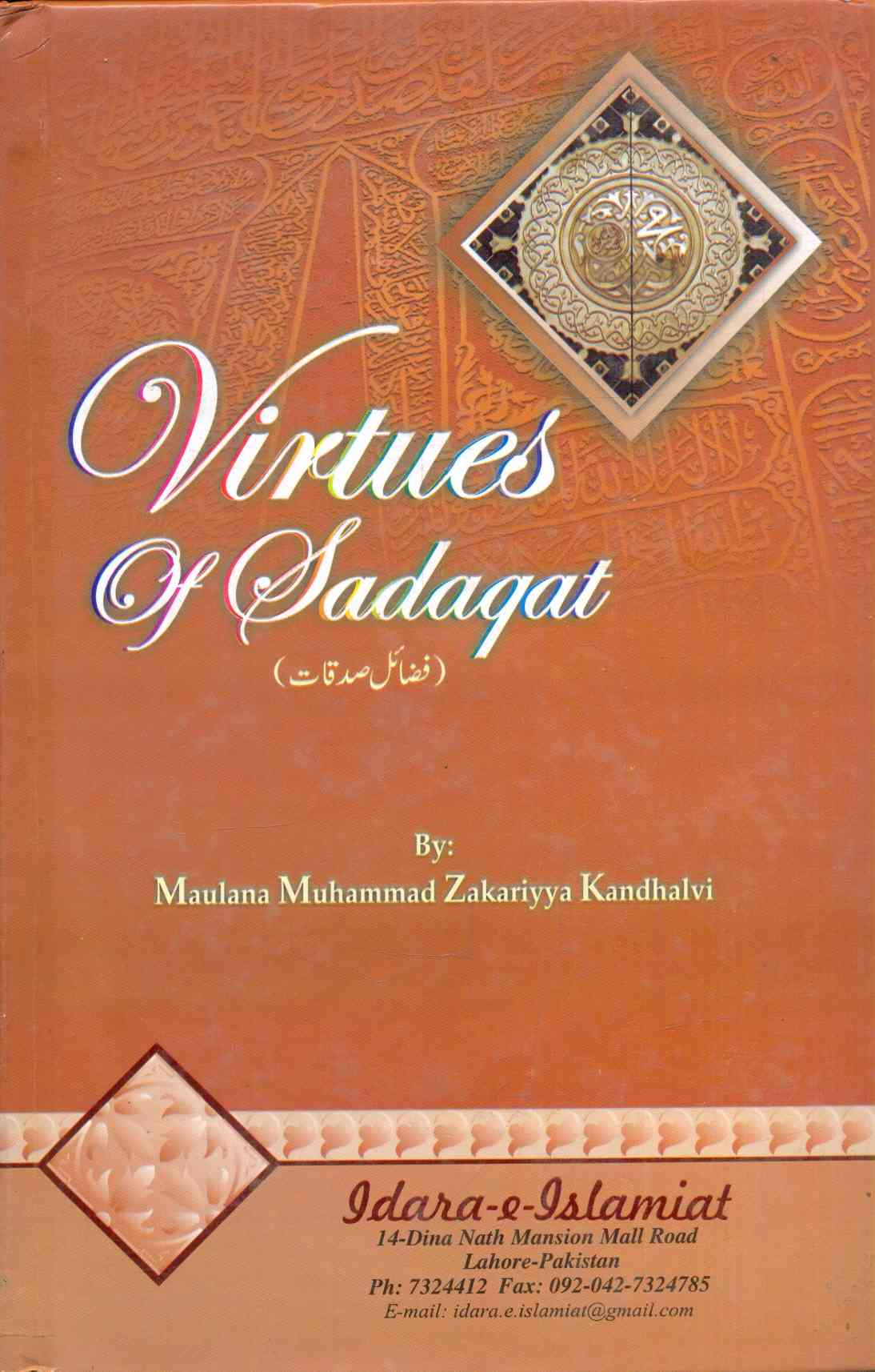 VIRTUES OF SADAQAT