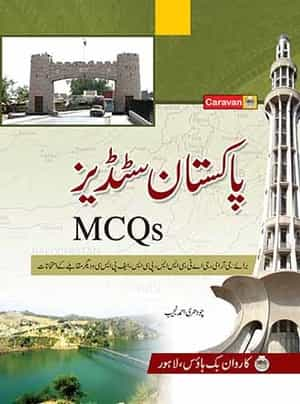 Pakistan Studies MCQ